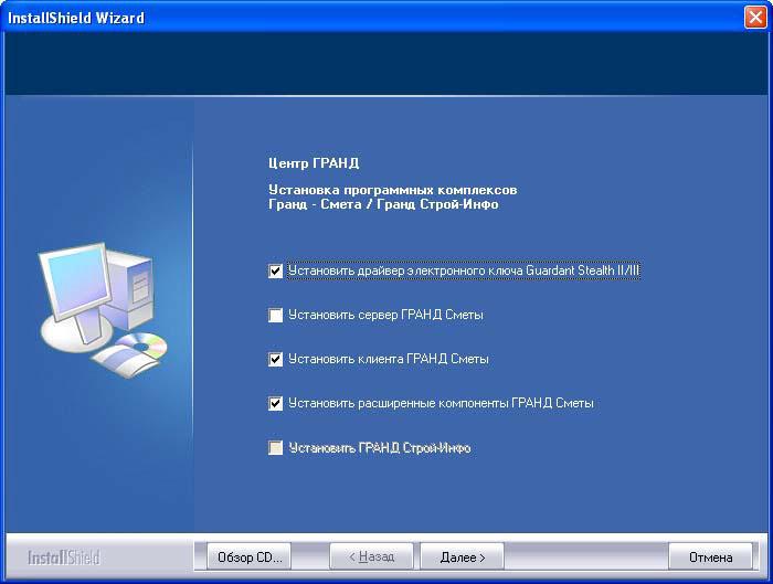Название Программы: Гранд-Смета 4.0.3.469 Версия программы: 4.0.3.46