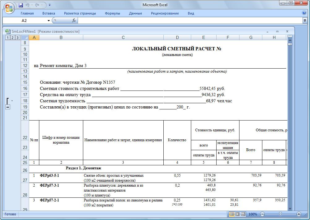 локальный сметный расчет образец Excel - фото 3